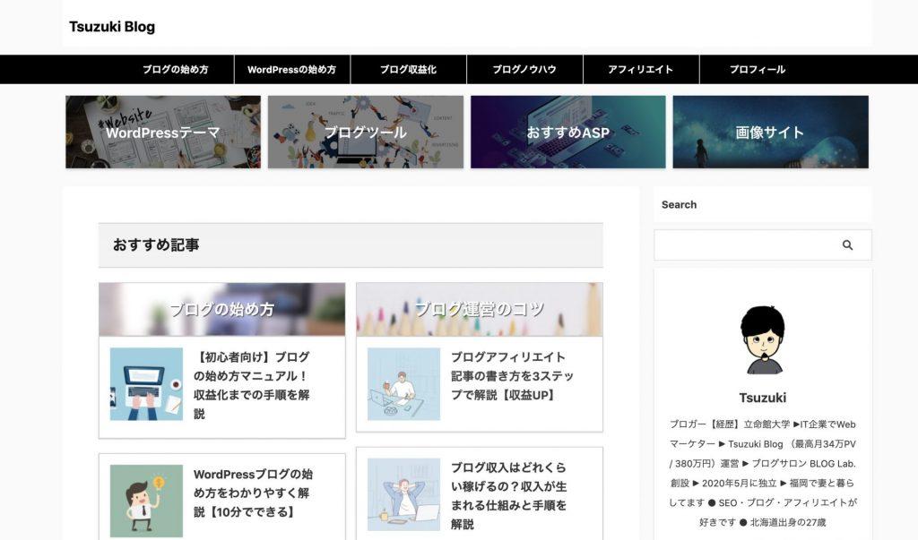 3人目:Tsuzukiblog