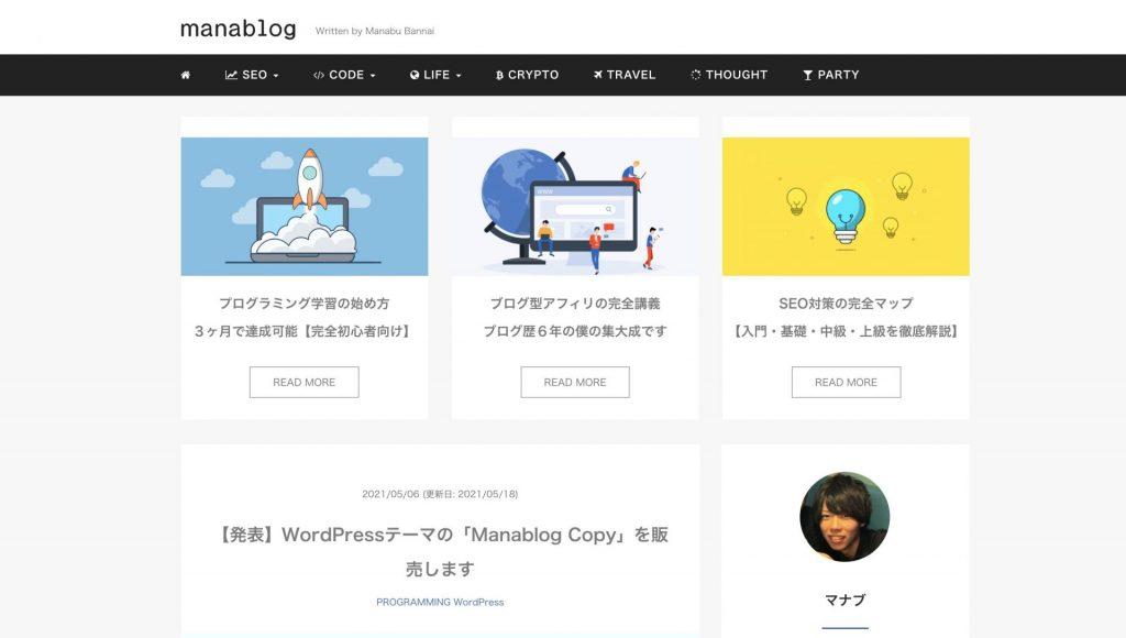 1人目:manablog「マナブログ」