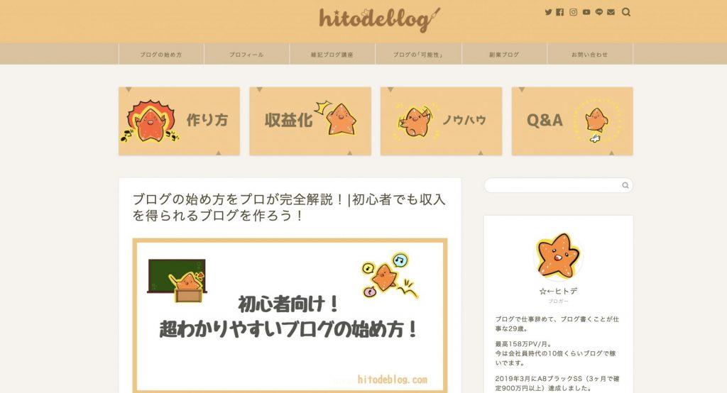 2人目:hitodeblog(ヒトでブログ)